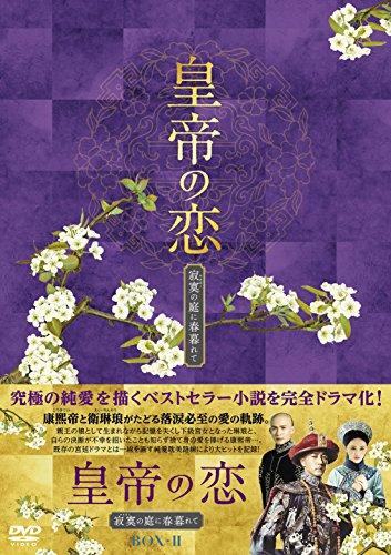 皇帝の恋 寂寞の庭に春暮れて DVD-BOX2[DVD]