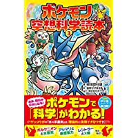 ポケモン空想科学読本3