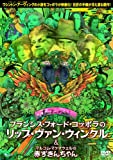 フランシス・フォード・コッポラのリップ・ヴァン・ウィンクル C/W マルコム・マクダ...[DVD]