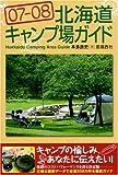 北海道キャンプ場ガイド (07-08)