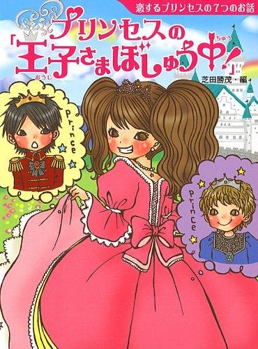 恋するプリンセスの7つのお話 プリンセスの「王子さまぼしゅう中!」 (夢をひろげる物語)の詳細を見る