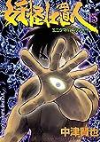 妖怪仕置人(15) (ヤングキングコミックス)