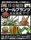 珍奇植物 ビザールプランツ完全図鑑 (COSMIC MOOK)