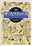 ザ・フィフティーズ〈第1部〉1950年代アメリカの光と影 (新潮OH!文庫)