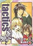 tactics 3 (BLADE COMICS)