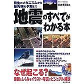 地震のすべてがわかる本―発生のメカニズムから最先端の予測まで