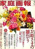 家庭画報 2008年 03月号 [雑誌]