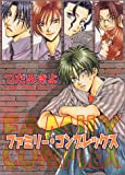 ファミリー・コンプレックス (ウィングス・コミックス)