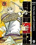 群青戦記 グンジョーセンキ 9 (ヤングジャンプコミックスDIGITAL)