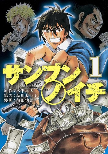サンブンノイチ 1 (単行本コミックス)