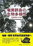 奄美群島の生物多様性—研究最前線からの報告—