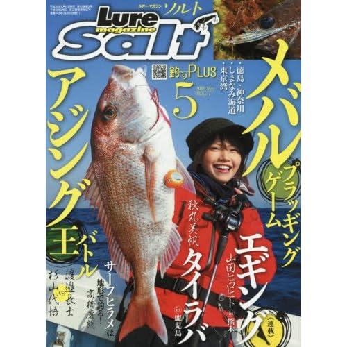 Lure magazine Salt(ルアーマガジン ソルト) 2018年 05 月号 [雑誌]