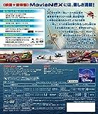 プレーンズ MovieNEX [ブルーレイ+DVD+デジタルコピー(クラウド対応)+MovieNEXワールド] [Blu-ray] 画像