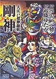 剛神―大江戸超神秘帖 / 滝沢 一穂 のシリーズ情報を見る