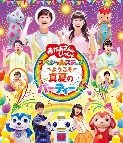 【早期購入特典あり】「おかあさんといっしょ」スペシャルステージ ようこそ、真夏のパーティーへ(オリジナルシール付き) [Blu-ray]