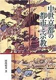 中世京都の都市と宗教