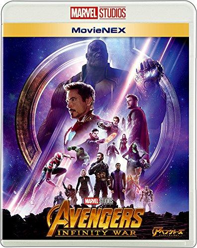アベンジャーズ/インフィニティ・ウォー MovieNEX [ブルーレイ+DVD+デジタルコピー+MovieNEXワールド] [Blu-ray]