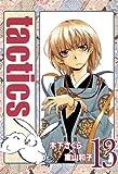 tactics (13) 限定版[ドラマCD付] (マッグガーデンコミックス アヴァルスシリーズ)