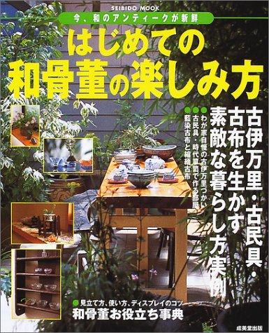 はじめての和骨董の楽しみ方—古伊万里・古民具・古布を生かす素敵な暮らし方 (Seibido mook)