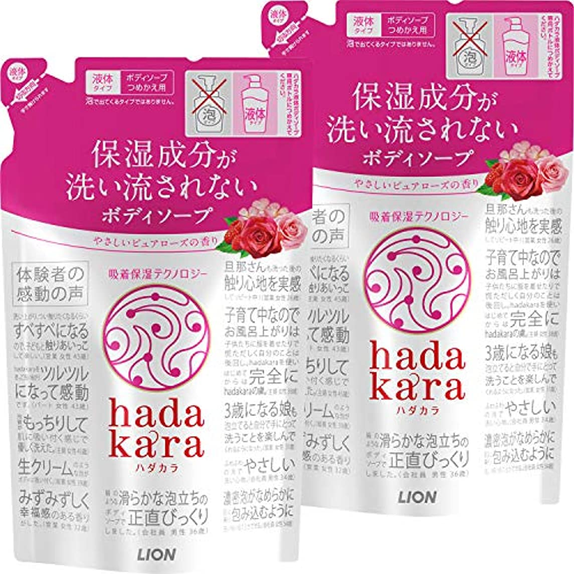便利さオーナメントバドミントン【まとめ買い】hadakara(ハダカラ) ボディソープ ピュアローズの香り 詰め替え 360ml×2個パック