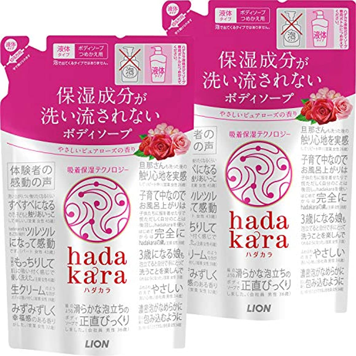 ファシズム今航海の【まとめ買い】hadakara(ハダカラ) ボディソープ ピュアローズの香り 詰め替え 360ml×2個パック
