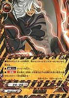 斬魔烈斬 レア バディファイト ヤバすぎ大決闘!! ドラゴン VS デンジャー bf-eb02-014