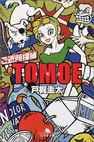 ご近所探偵TOMOE (幻冬舎文庫)の詳細を見る