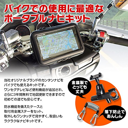 バイク ナビ バイク用 ポータブルナビ 防水 7インチ GPS 2017年版地図 3年 地図更新 オービス タッチパネル 防水ケース シガーアダプター