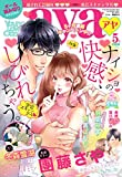 Young Love Comic aya2017年5月号 [雑誌] (YLC)