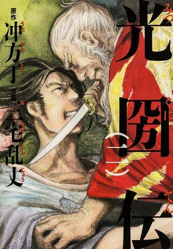 光圀伝 (二) (単行本コミックス)の詳細を見る