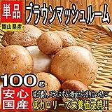 808青果店 岡山県産 ブラウンマッシュルーム 低農薬・特別栽培農産物