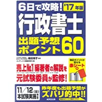 6日で攻略!行政書士出題予想ポイント60〈'17年版〉