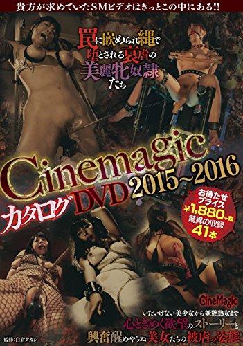 Cinemagic カタログDVD 2015~2016 シネマジック