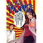 おとなの1ページ心理学 (ヤングキングコミックス)