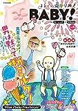 BABY! byモーニング+FRaU VOL.04 [2017年8月1日発売] [雑誌]