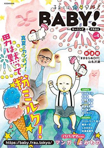 BABY! byモーニング+FRaU VOL.04 [2017年8月1日発売] [雑誌]の詳細を見る