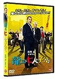 龍三と七人の子分たち [DVD] 画像