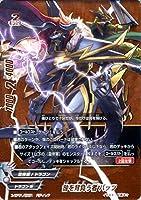 バディファイトX(バッツ)/咎を背負う者 バッツ(バディレア)/めっちゃ!! 100円ドラゴン