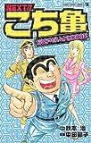 NEXT!! こち亀 お江戸だいすきBOOK (ジャンプスーパーコミックス)