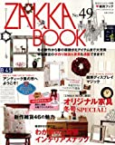 ZAKKA BOOK NO.49 (私のカントリー別冊) 画像