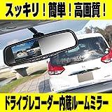 ドライブレコーダー 一体式 内蔵 ルームミラーモニター ver.3 純正ミラー交換タイプ 汎用品 専用カメラ付