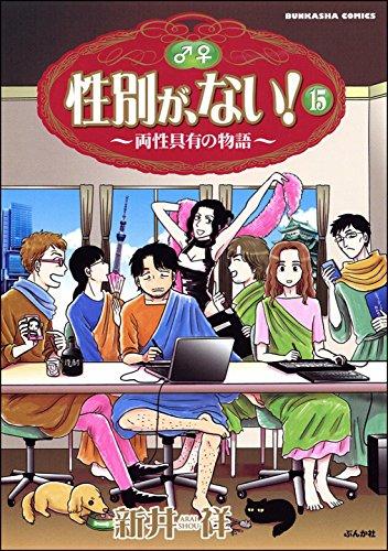 性別が、ない! (15) (ぶんか社コミックス)