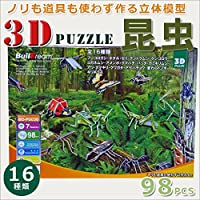 3D昆虫パズル 昆虫組立キット 16種類入 98ピース 昆虫組立パズル