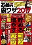 ためしてガッポリ!お金の裏ワザ 2017 (マイウェイムック 〈神様ヘルプPCシリーズ〉 53)