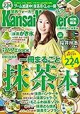 KansaiWalker特別編集一冊まるごと抹茶本 (ウォーカームック)