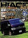 TOYOTA new HIACE fan vol.27 (ヤエスメディアムック400)