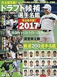 ドラフト候補名鑑 2017 秋嵐号 2017年 10/28 号 [雑誌]: 週刊ベースボール 別冊