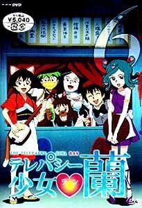 テレパシー少女 蘭 6 [DVD]