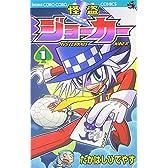 怪盗ジョーカー 第1巻 (コロコロドラゴンコミックス)
