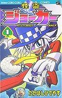 怪盗ジョーカー (1) (コロコロドラゴンコミックス)